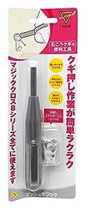 日軽産業 マジッククロス8 J hook プッシュマジック MC-018