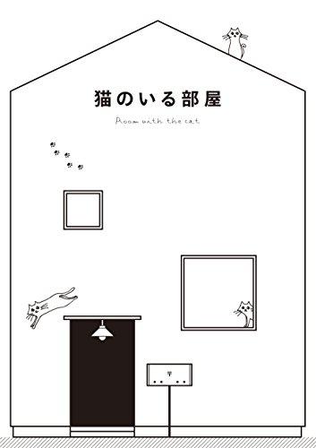 『猫のいる部屋』の1枚目の画像