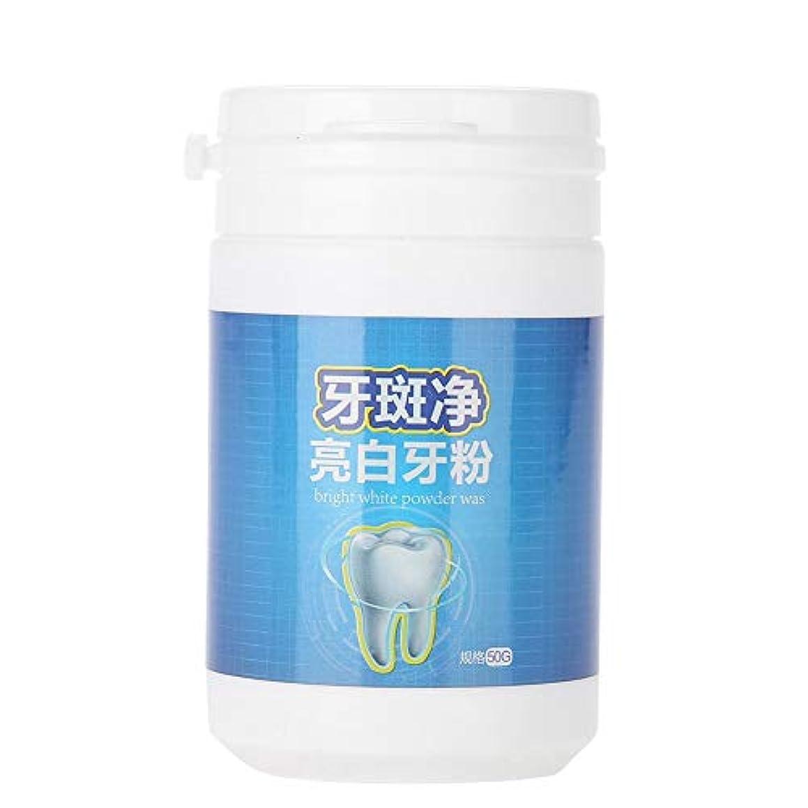 粉茶コーヒーの汚れの口臭の取り外しの口腔ケアの粉を白くする口腔ケアの粉50gの歯
