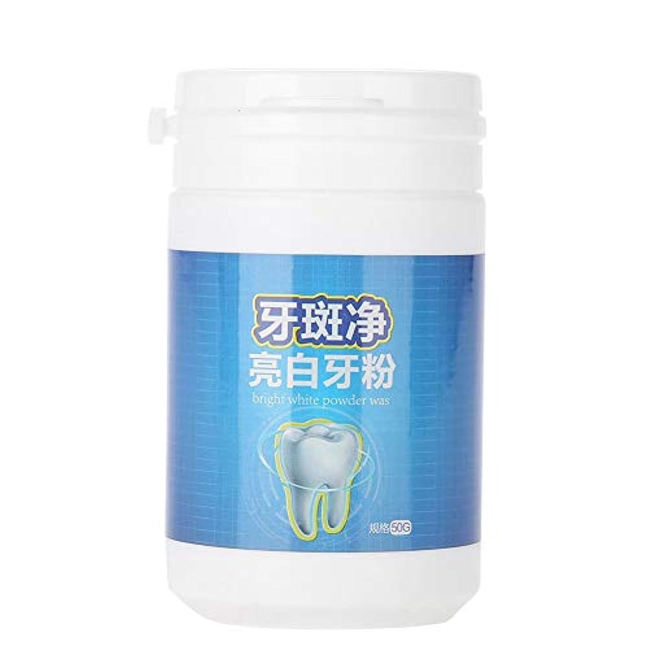 不利益武器粉茶コーヒーの汚れの口臭の取り外しの口腔ケアの粉を白くする口腔ケアの粉50gの歯