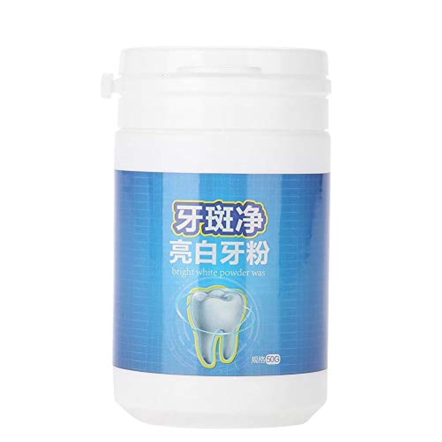 累積来て禁輸粉茶コーヒーの汚れの口臭の取り外しの口腔ケアの粉を白くする口腔ケアの粉50gの歯