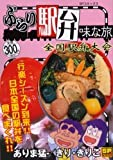 ぶらり駅弁味な旅 全国駅弁大会 (SPコミックス) -