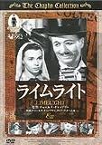 ライムライト DVD