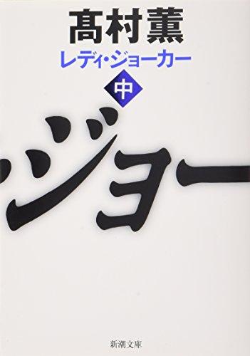 レディ・ジョーカー〈中〉 (新潮文庫)の詳細を見る
