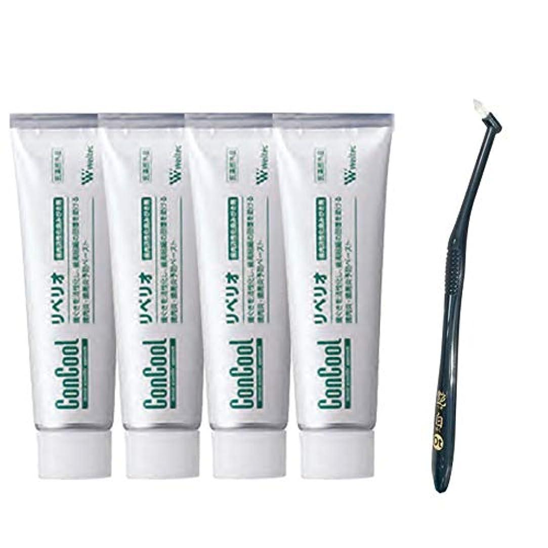 挑むハードクリップコンクール リペリオ 80g×4本 + 艶白(つやはく) ワンタフト 歯ブラシ ×1本 MS(やややわらかめ) 歯周病予防 歯科医院取扱品