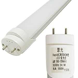 led 蛍光灯40w直管 ラピッド式器具専用 高輝度タイプ2600LM led 蛍光管 120cm 昼白色 慧光 TUBE-120RAW
