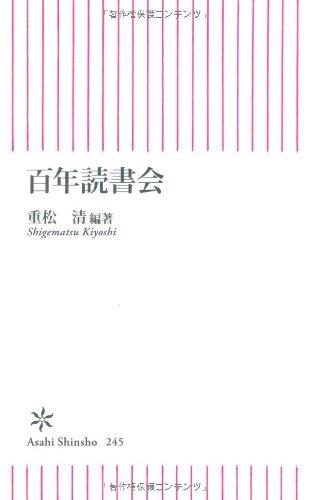 百年読書会 (朝日新書)の詳細を見る