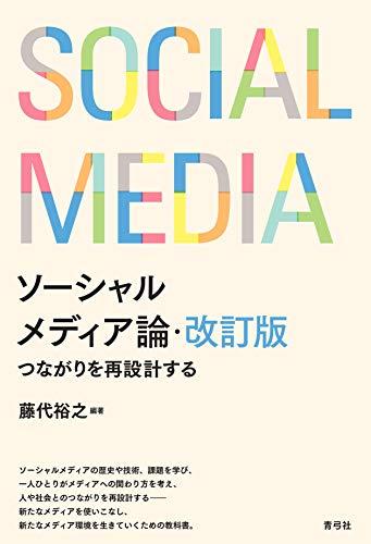 ソーシャルメディア論・改訂版の詳細を見る