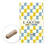 悠悠館 LAKUBI(ラクビ) 1袋:31粒入り/約1ヶ月分