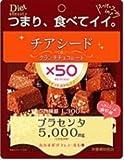 チアシード クランチチョコレート 7粒