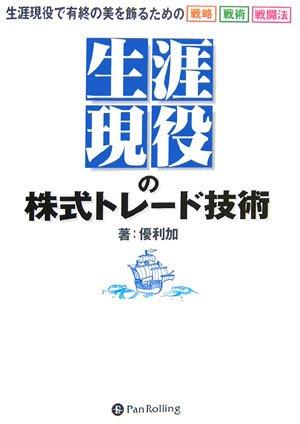 """""""生涯現役""""の株式トレード技術"""