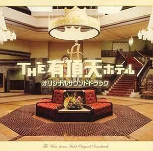 THE 有頂天ホテル オリジナルサウンドトラック