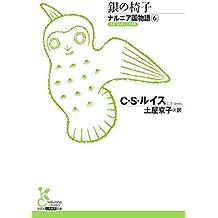 ナルニア国物語6 銀の椅子 (光文社古典新訳文庫)
