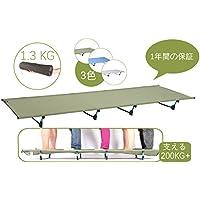 アウトドア ベッド、DESERT WALKER 折りたたみ式ベッド キャンピングベッド, 軽量1.3KG、耐荷重:200KG 収納袋付き、3色入り(グリーン、ブルー、グレー)