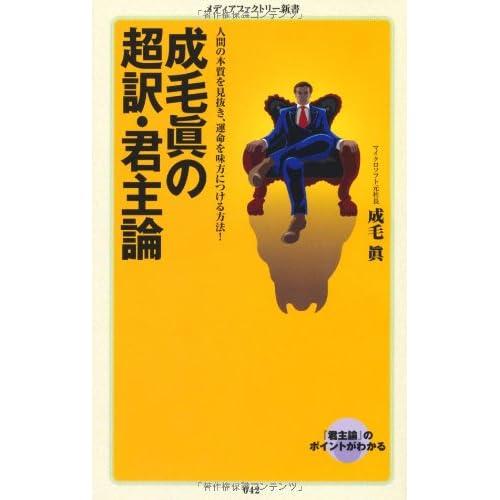 成毛眞の超訳・君主論 (メディアファクトリー新書)