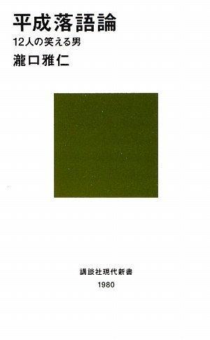 平成落語論─12人の笑える男 (講談社現代新書)