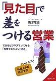 「見た目」で差をつける営業―できるビジネスマンになる『外見マネジメント88』 (成美文庫)