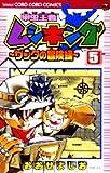 甲虫王者ムシキング~ザックの冒険編 (5) (てんとう虫コミックス―てんとう虫コロコロコミックス)