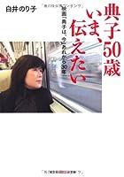 典子50歳いま、伝えたい―映画「典子は、今」あれから30年 (光文社知恵の森文庫)