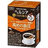 【機能性表示食品】ヘルシア クロロゲン酸の力 コーヒー風味 スティック【15日分(1日1本)】(血圧が高めの方に)×15本