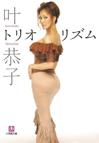 叶恭子・トリオリズム 完全版 (小学館文庫)