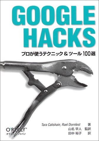 Google Hacks―プロが使うテクニック&ツール100選の詳細を見る
