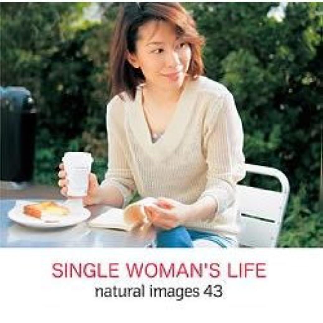 ジュラシックパークの面ではブランチnatural images Vol.43 SINGLE WOMAN'S