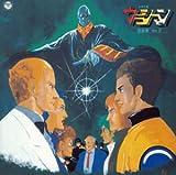 ANIMEX 1200シリーズ 84 未来警察 ウラシマン 音楽集 Vol.2