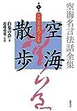 空海名言法話全集 空海散歩 第4巻 こころをつくる (シリーズ・全集)