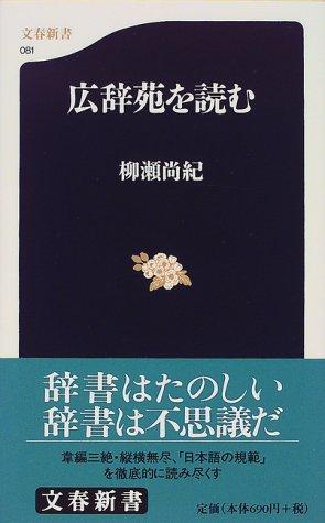 広辞苑を読む (文春新書)