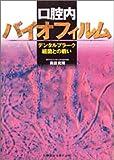 口腔内バイオフィルム―デンタルプラーク細菌との戦い