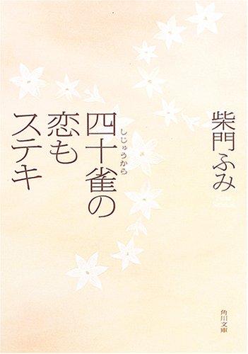 四十雀の恋もステキ (角川文庫)の詳細を見る