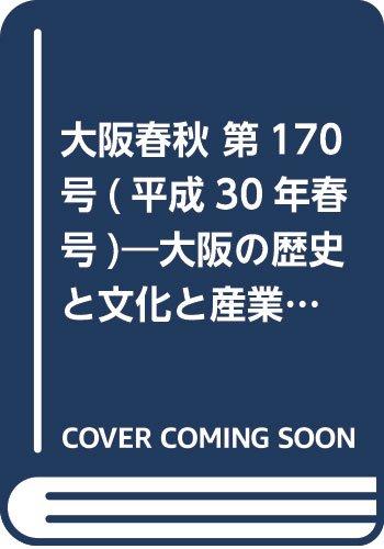 大阪春秋 第170号(平成30年春号)―大阪の歴史と文化と産業を発信する 特集:千早赤坂ーおおさか唯一の村ー