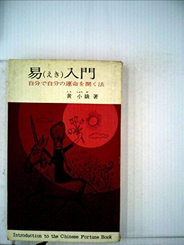 易入門―自分で自分の運命を開く法 (1961年) (カッパ・ブックス)の詳細を見る