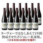ボジョレー 私家版 2012 赤 12本 セット オーガニック ワイン ( 赤ワイン 750ml 12本 ) 【 イベント まとめ 箱 買い 用 】