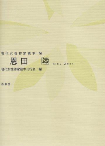 恩田陸 (現代女性作家読本)の詳細を見る