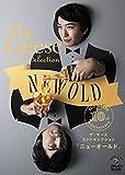 ザ・ギース コントセレクション「ニューオールド」 [DVD]
