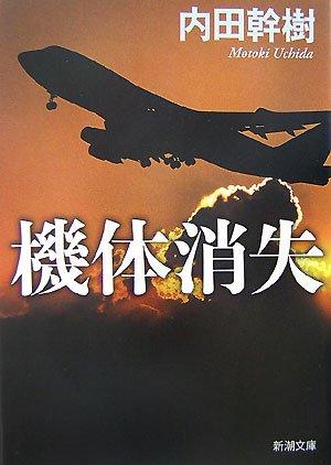 機体消失 (新潮文庫)
