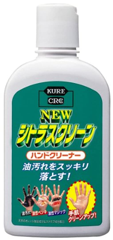 チキン約肺KURE(呉工業) ニュー シトラスクリーン ハンドクリーナー (235ml) [ 品番 ] 2281