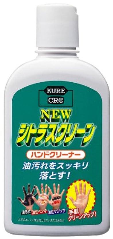 気づくなる年次過剰KURE(呉工業) ニュー シトラスクリーン ハンドクリーナー (235ml) [ 品番 ] 2281