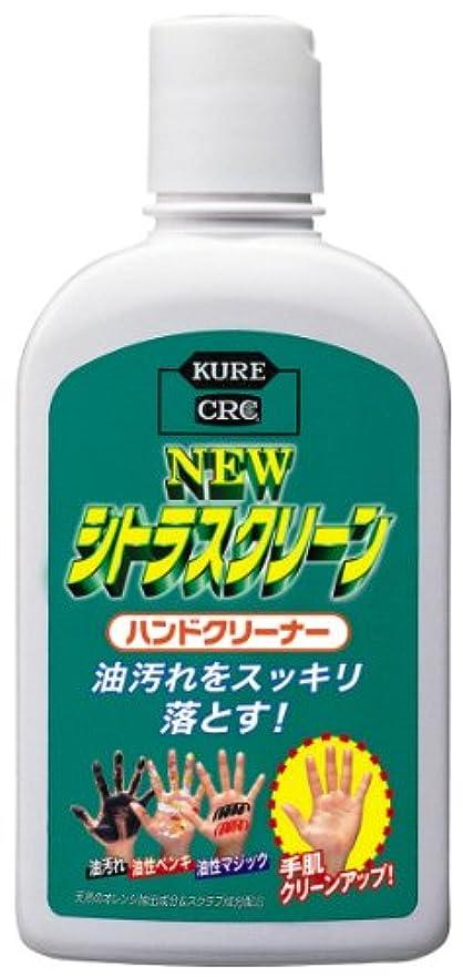 不快なロイヤリティ申し立てられたKURE(呉工業) ニュー シトラスクリーン ハンドクリーナー (235ml) [ 品番 ] 2281