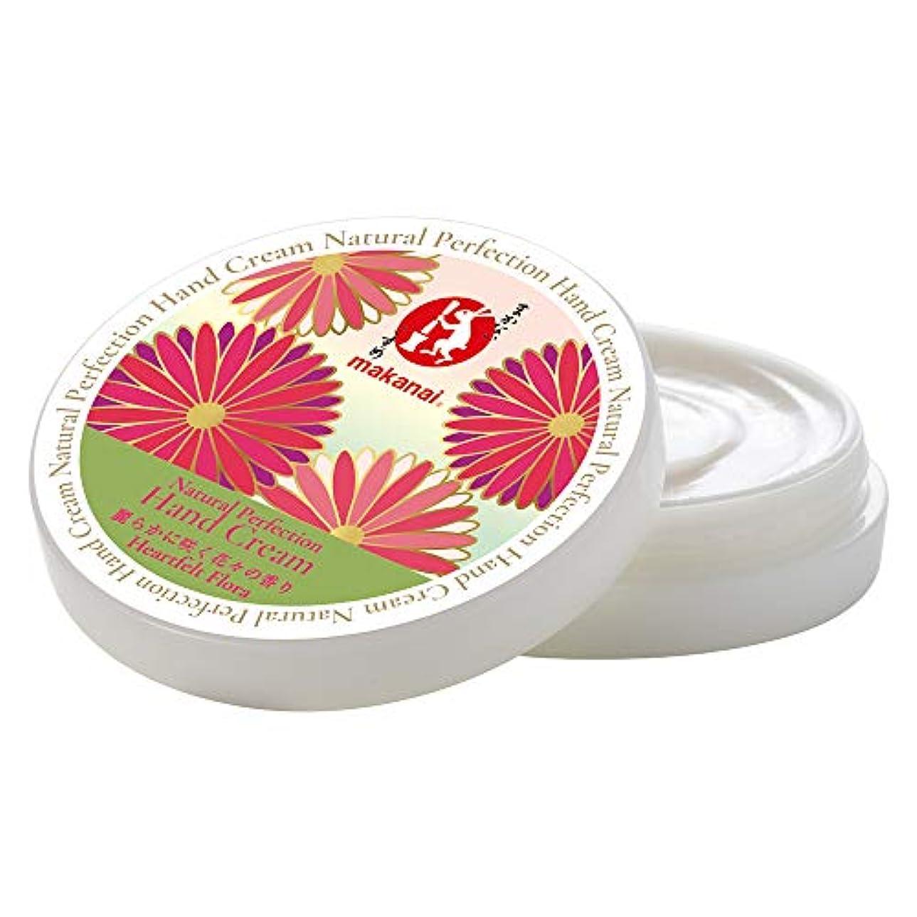 まかないこすめ 絶妙レシピのハンドクリーム(麗らかに咲く花々の香り) 30g