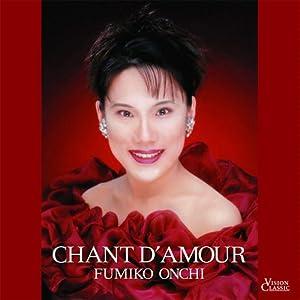 愛の歌 (CHANT D'AMOUR)
