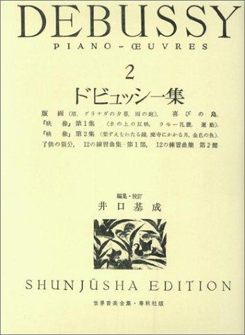 ドビュッシー集 2 (2) (世界音楽全集ピアノ篇)の詳細を見る