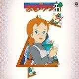 〈ANIMEX 1200シリーズ〉(29) テレビオリジナルBGMコレクション 赤毛のアン
