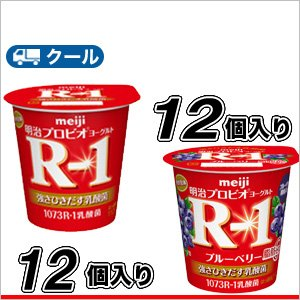 明治 R-1ヨーグルト(2種類) 食べるタイプ(プレーン・ブルーベリー脂肪0)各(112g ×12コ)