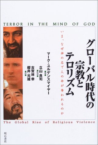 グローバル時代の宗教とテロリズムの詳細を見る