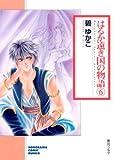 はるか遠き国の物語(6) (ソノラマコミック文庫)