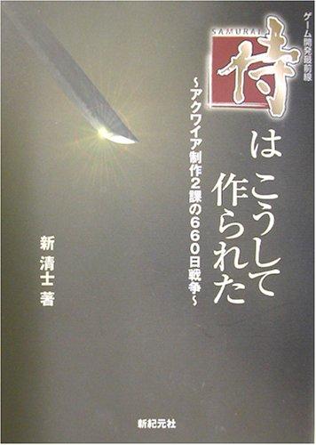 ゲーム開発最前線『侍』はこうして作られた―アクワイア制作2課の660日戦争の詳細を見る