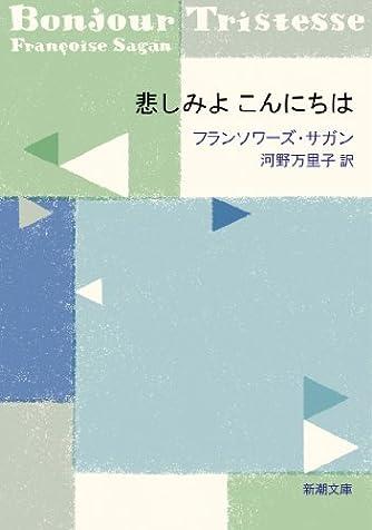 悲しみよ こんにちは (新潮文庫)
